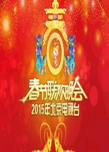 2015北京卫视羊年春晚