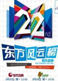 第22届东方风云榜音乐盛典