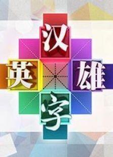 汉字英雄第1季