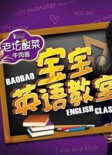 康师傅宝宝英语教室