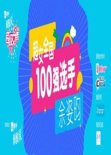 超级女声全国100强选手:余姿昀(综艺)