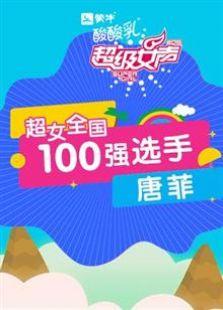 超级女声全国100强选手:唐菲