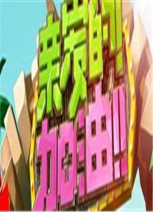 亲爱的加油2014(综艺)