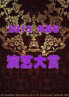 2013KBS演艺大赏