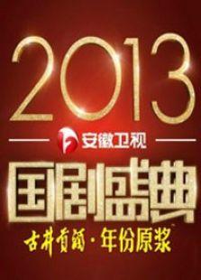 2014安徽卫视国剧盛典