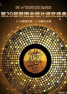 2015第29届金唱片大赏