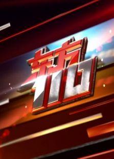 东方110