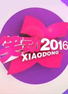 笑动2016(综艺)