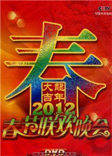 2012央视春晚