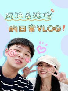 阿油&陈怡的日常vlog