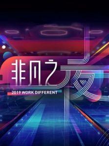 广东卫视非凡之夜跨年演讲