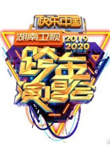 2020湖南卫视跨年晚会·精彩集锦