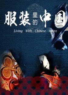 服装里的中国 第二季