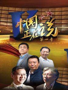 中国正在说第一季
