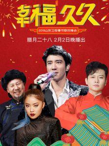 2019山东卫视春晚