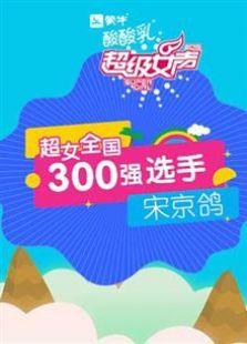 超级女声全国300强选手:宋京鸽