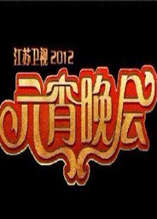 点击播放《2012江苏卫视元宵晚会》