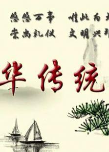 中华传统礼仪