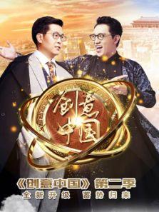 创意中国 第2季