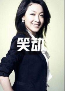 笑动2015(综艺)