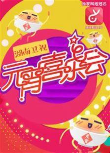 湖南卫视元宵喜乐会2015