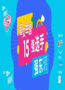 超级女声全国15强选手:强东玥