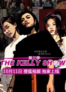 THE KELLY SHOW第三季