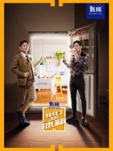 拜托了冰箱 第4季 中文版