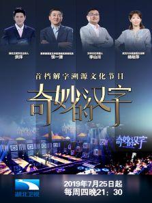 奇妙的汉字 第2季
