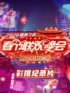 2020湖南卫视春节联欢晚会 彩排纪录片