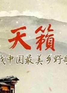尋找中國最美鄉野歌聲