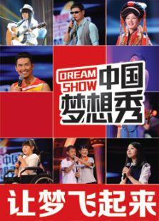 中国梦想秀第5季(综艺)