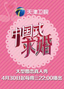 中国式求婚(综艺)