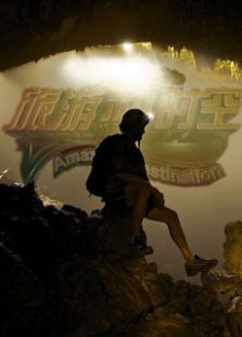 旅游新时空2012