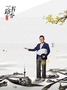 一路书香 第2季