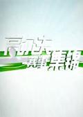 高尔夫赛事集锦2012