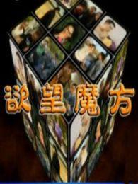 欲望魔方2012
