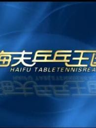 台湾三级-很很鲁在线视频