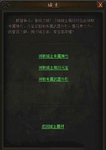 传奇霸业城主武器获得方法及作用说明