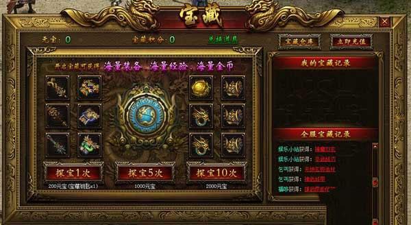 传奇霸业探宝系统玩法 敢赌运气吗