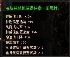 大天使之剑护盾系统再生属性分析