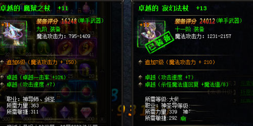 大天使之剑9阶11阶武器选择比较