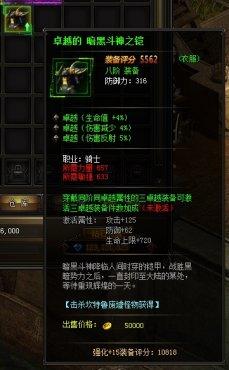 大天使之剑三属性卓越装备激活加成功能
