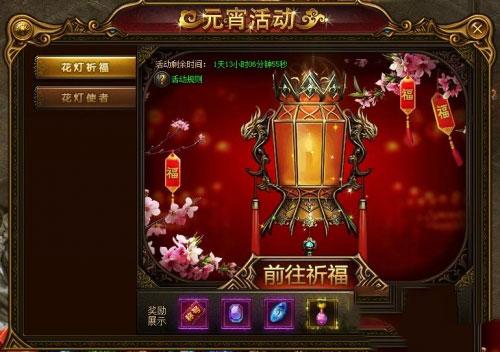 大天使之剑元宵节活动花灯祈福介绍