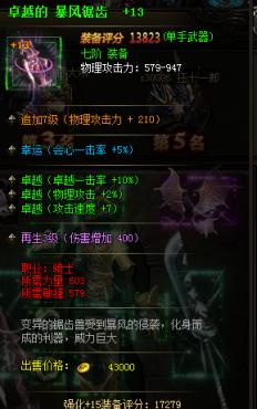 大天使之剑装备再生效果展示