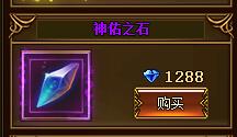 大天使之剑神佑之石价格