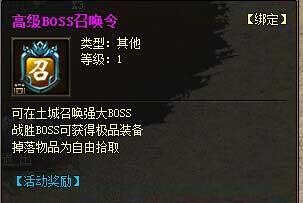 传奇霸业高级BOSS召唤令怎么得