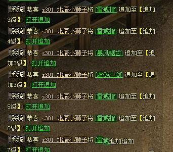 大天使之剑追加7省生命宝石技巧