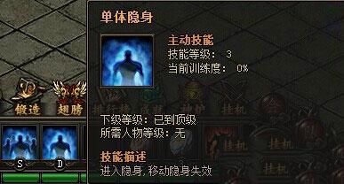 传奇霸业道士隐身技能对玩家有效吗
