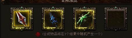 大天使之剑翅膀系统攻略